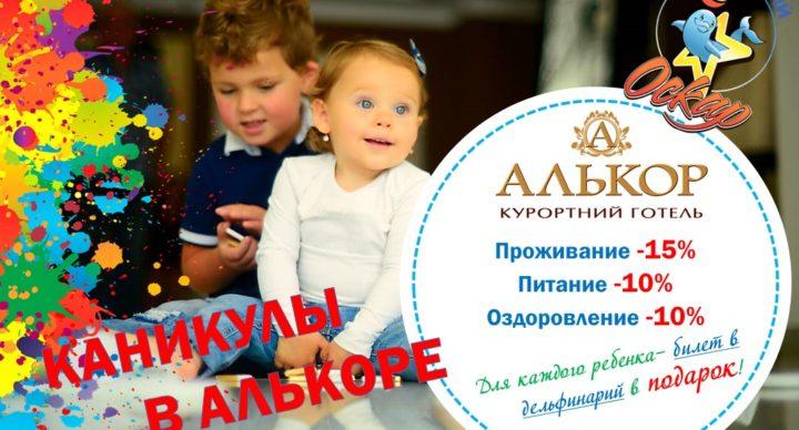 ДЕТСКИЕ КАНИКУЛЫ В АЛЬКОРЕ!