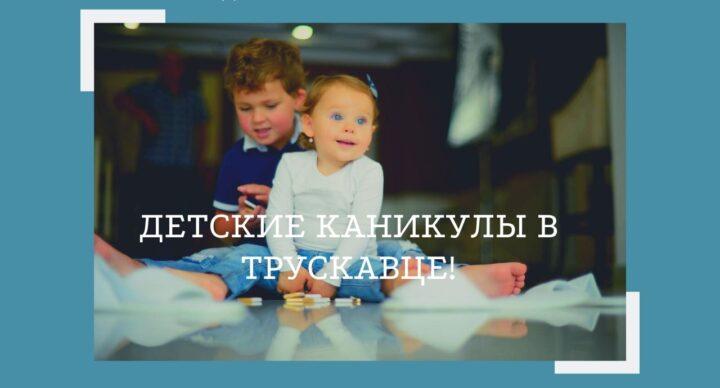 ДЕТСКИЙ ОТДЫХ В ТРУСКАВЦЕ!