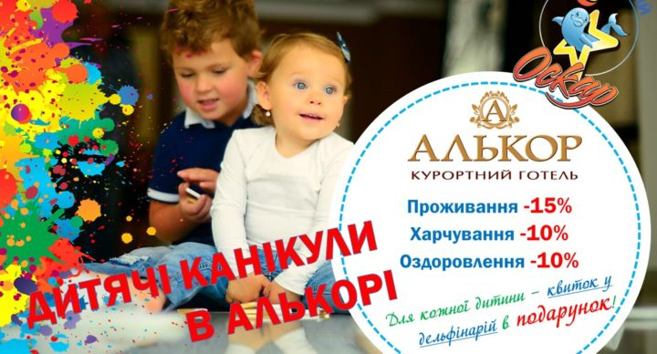 ДИТЯЧІ КАНІКУЛИ В АЛЬКОРІ!