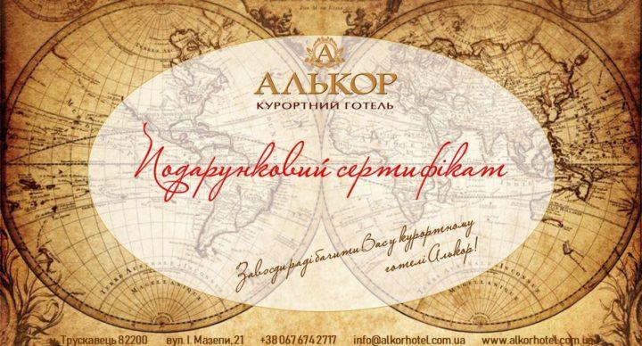 Подарунковий сертифікат!