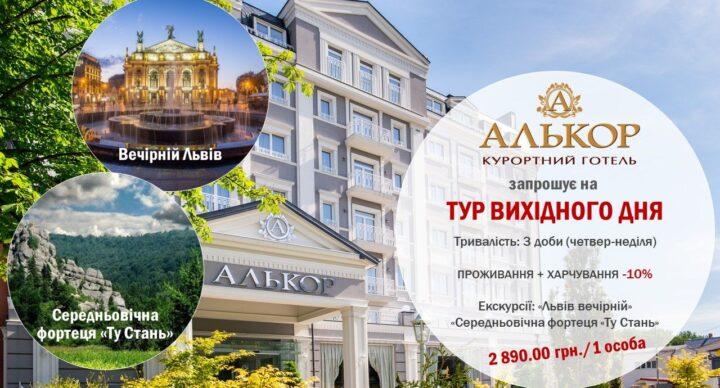 Готель Трускавець